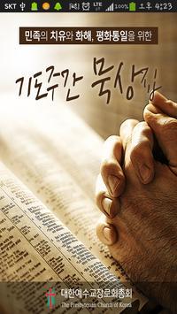 기도주간묵상집 poster