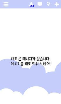 종이비행기 - 랜덤채팅(여성들을 위한 랜챗) 시즌2 apk screenshot