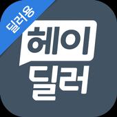 경매로 내차팔기, 헤이딜러(딜러용) icon