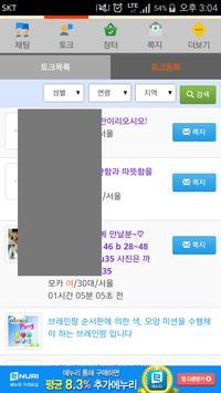 채팅 야모여 톡 영상 통화가 가능한 채팅 어플 apk screenshot