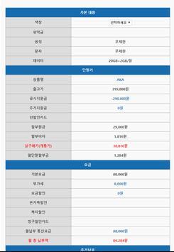 로젠닷컴 apk screenshot