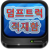 덤프트럭 적재함 용접수리 김대석 icon
