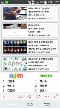 덤프트럭 적재함 용접수리 김대석 apk screenshot