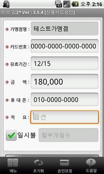 미쓰김 apk screenshot