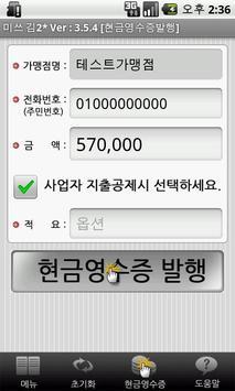CHIPOS카드결제 apk screenshot