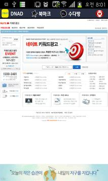 키워드광고센터 apk screenshot