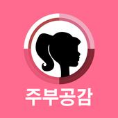 주부공감-레시피,좋은글,공동구매 icon