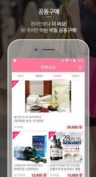 주부공감-레시피,좋은글,공동구매 apk screenshot