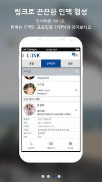 링크-MOIRA,모임,인맥,원우,동호회,경영자,기수 apk screenshot