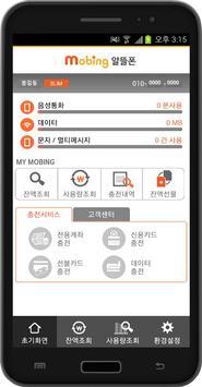 유니컴즈(모빙/Mobing) 고객센터 APP poster