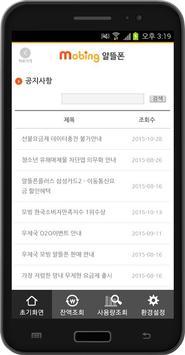 유니컴즈(모빙/Mobing) 고객센터 APP apk screenshot