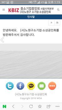 노원구 소상공인회 apk screenshot