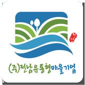 전남유통형마을기업 icon