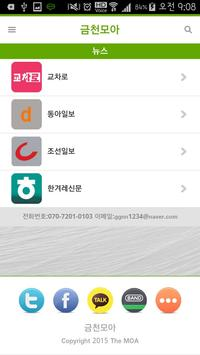 금천모아 apk screenshot
