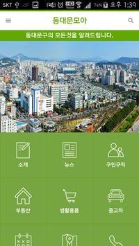 동대문모아 poster