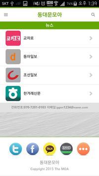 동대문모아 apk screenshot