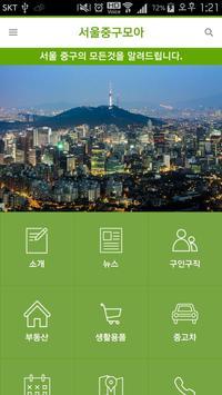서울중구모아 poster