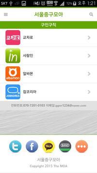 서울중구모아 apk screenshot