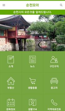순천모아 poster