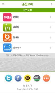 순천모아 apk screenshot