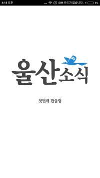 울산소식 부동산 poster