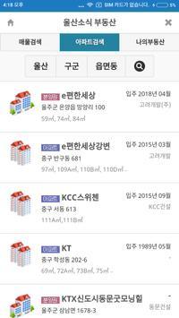 울산소식 부동산 apk screenshot