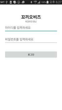꼬끼오비즈 apk screenshot