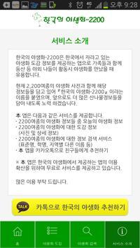 한국의야생화-2200 apk screenshot