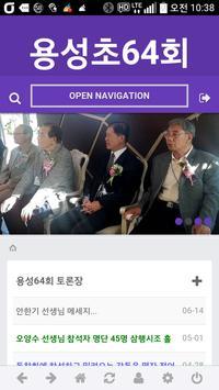 남원 용성초64회 apk screenshot
