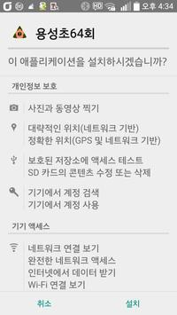남원 용성초64회 poster