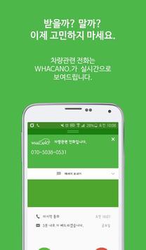 WHACANO. (와카노) - 안심주차서비스 apk screenshot