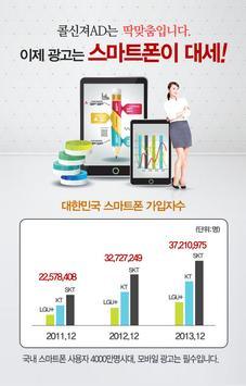 애드파이어(ADFIRE) - 모바일 광고 전문회사 apk screenshot