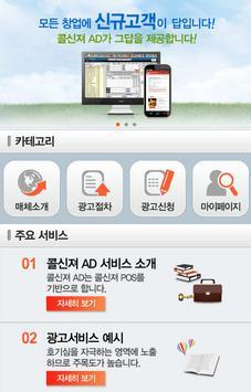 애드파이어(ADFIRE) - 모바일 광고 전문회사 poster