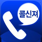 포스-콜신져앱(광고까지되는 CRM POS) icon