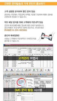 포스-콜신져앱(광고까지되는 CRM POS) apk screenshot