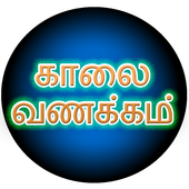Tamil Morning SMS icon