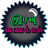 Tamil Night SMS, Pongal Wishes icon