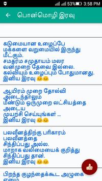 Tamil Night SMS, Pongal Wishes apk screenshot