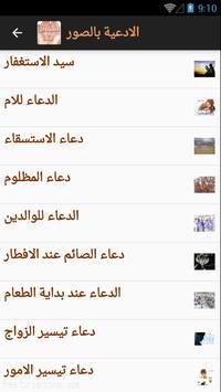 الدعاء المستجاب بالصور apk screenshot