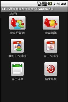 KTCIS國泰電腦整合管理系統Android版 poster