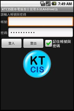 KTCIS國泰電腦整合管理系統Android版 apk screenshot
