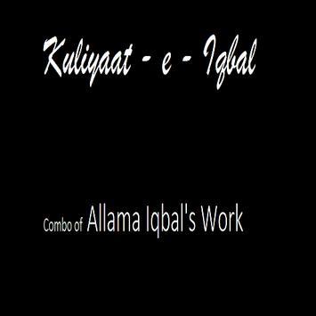 Kuliyaat-e-Iqbal apk screenshot