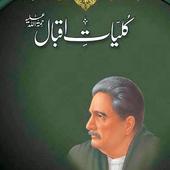 kulliyat e iqbal Urdu Book icon