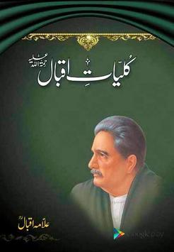 kulliyat e iqbal Urdu Book poster