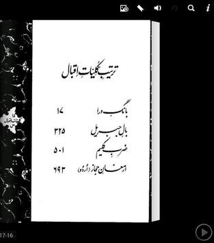 kulliyat e iqbal Urdu Book apk screenshot