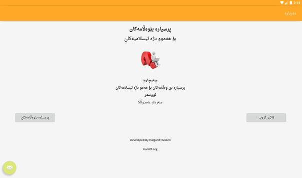 پرسیارە بێوەڵامەکان (Kurdish) apk screenshot