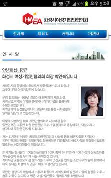 화성시여성기업인협의회 apk screenshot