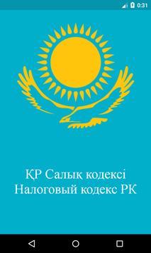 Налоговый кодекс РК poster