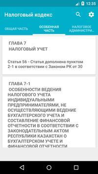 Налоговый кодекс РК apk screenshot