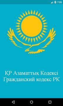 Гражданский кодекс РК poster